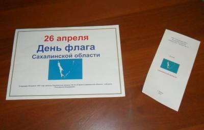 День флага Сахалинской области